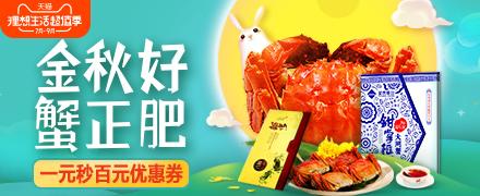 中秋节生鲜